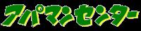アパマンセンター:滋賀の賃貸物件検索サイト